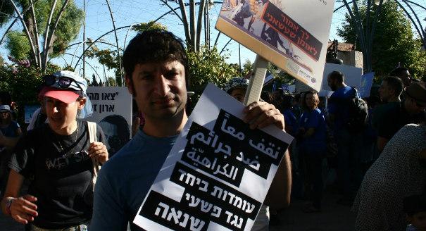 Photo Essay: Fighting Pinkwashing in Israel
