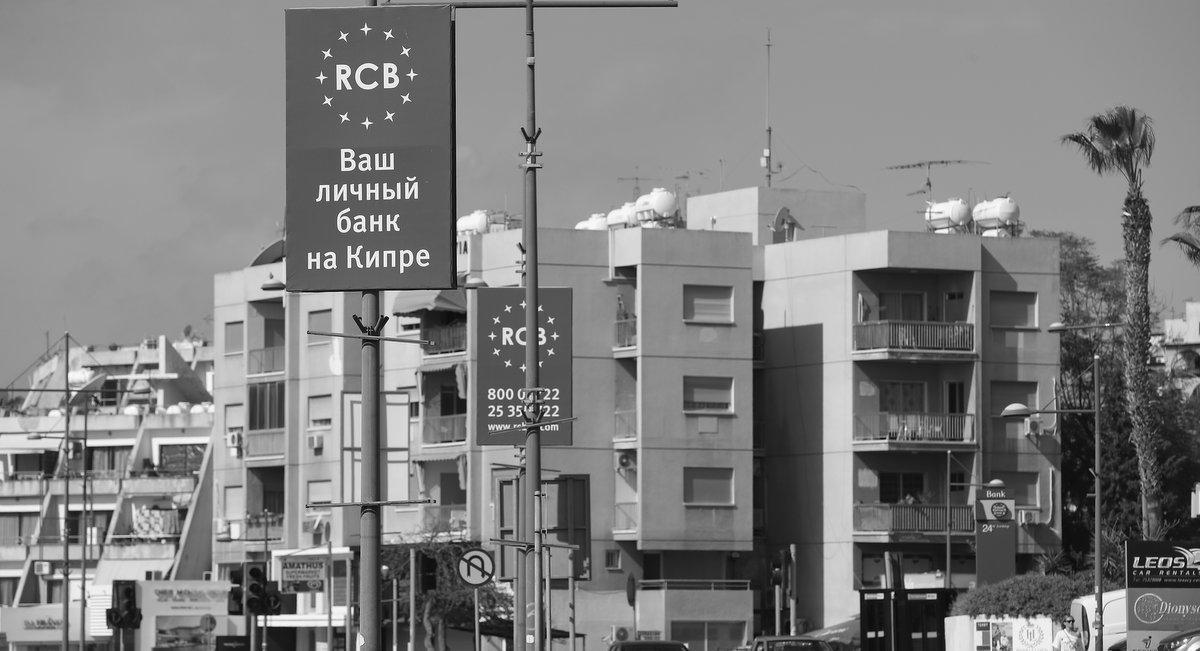 Не Кипром единым