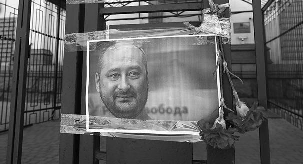 Репортеры без берегов. Что принесет Украине спецоперация с Бабченко