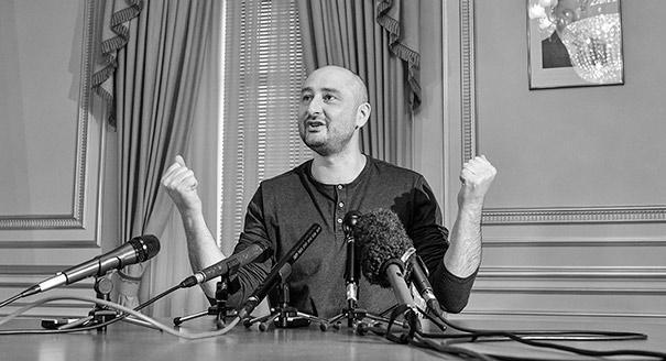 Самоподрыв доверия. Как мировые СМИ отреагировали на фальшивую смерть Бабченко