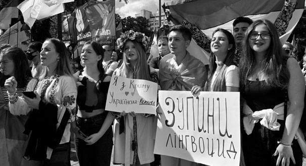 Предел политизации. Зачем Украина ужесточает языковое законодательство