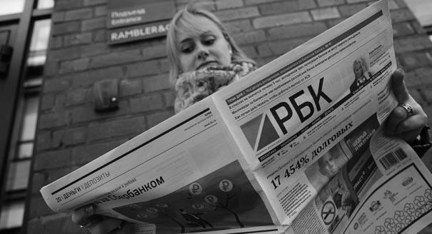 Канарейка в шахте. РБК и общественный интерес в «государстве контрразведки»