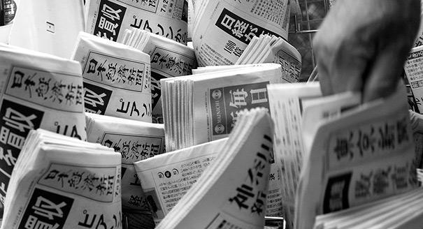 Чем опасно то, что Financial Times купили японцы