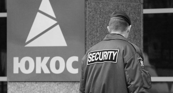 Что означают для России аресты имущества по «делу ЮКОСа»