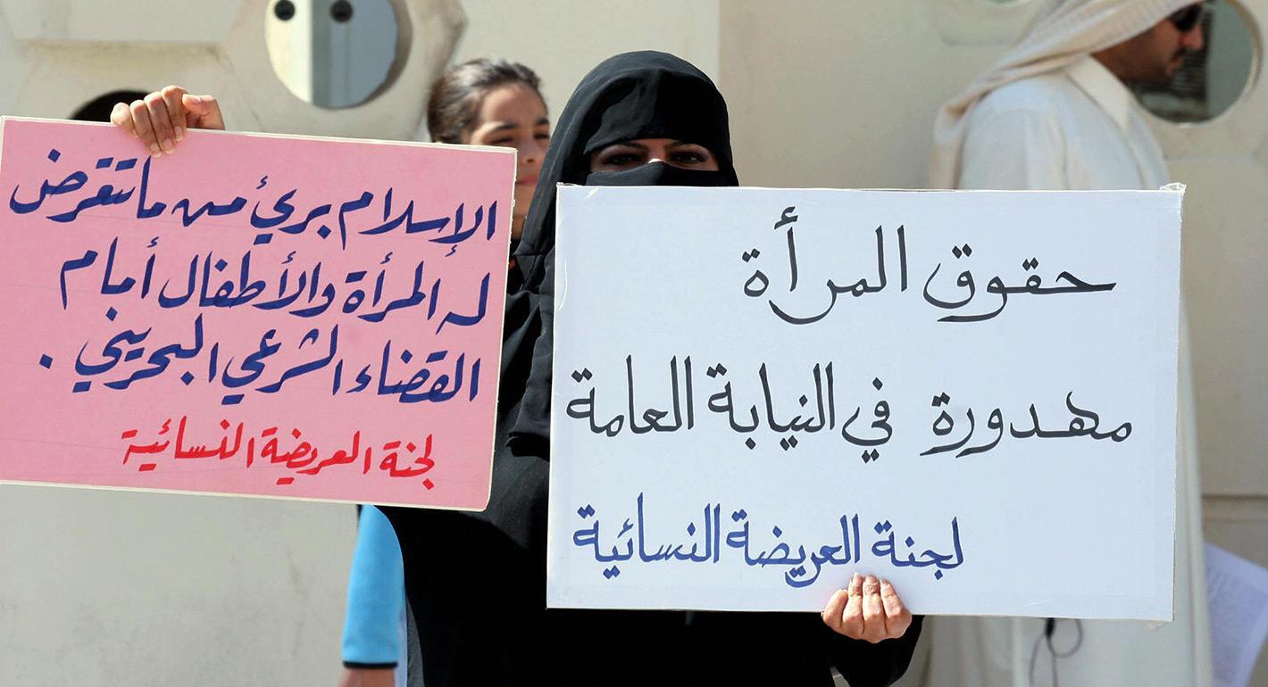 البحرينية تحلق في فضاءات التنمية وقوانين الأسرة تشدها إلى الأرض