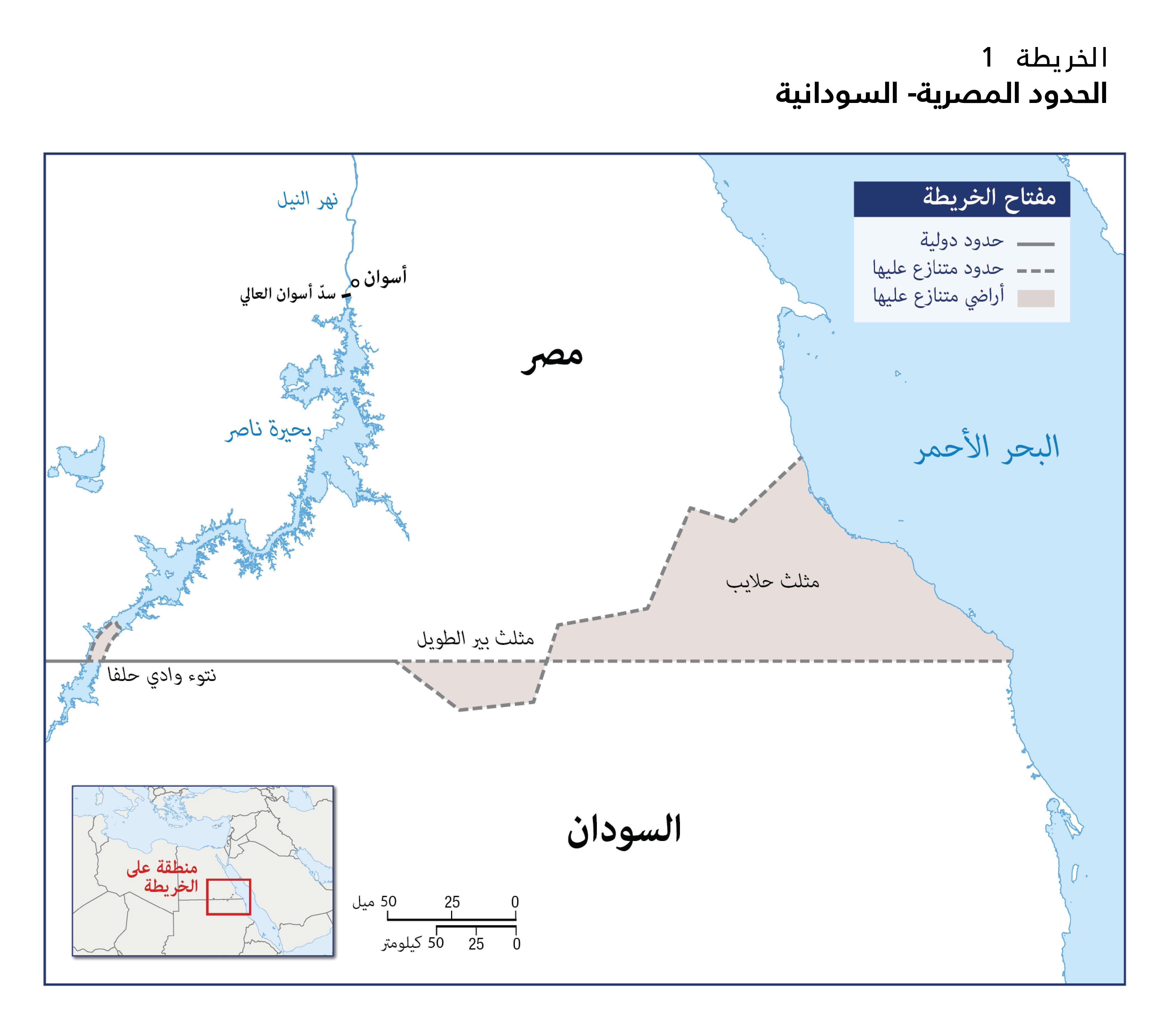الحدود المصرية السودانية قصة وعد لم يتحقق مركز كارنيغي للشرق الأوسط مؤسسة كارنيغي للسلام الدولي